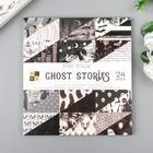 """Набор бумаги для скрапбукинга DCWV """"Ghost Stories"""" 15х15 см"""