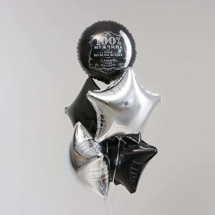 Букет из фольгированных шаров «100% мужчина» набор 5 шт., цвет чёрный, серебро