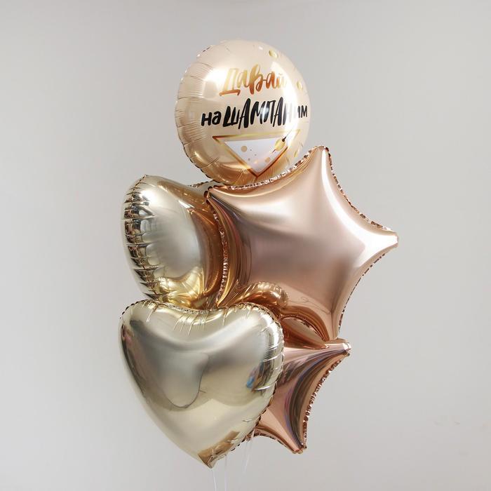 """Букет из фольгированных шаров 18"""" «Давай наШампаним» набор 5 шт., цвет роза-голд"""