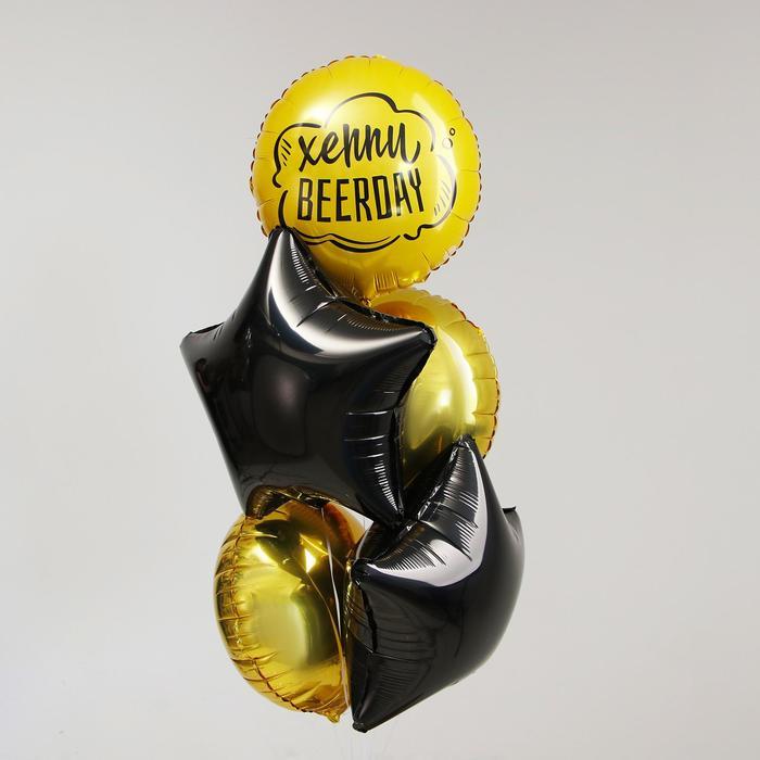 """Букет из фольгированных шаров 18"""" «Хэппи Beerday» набор 5 шт."""