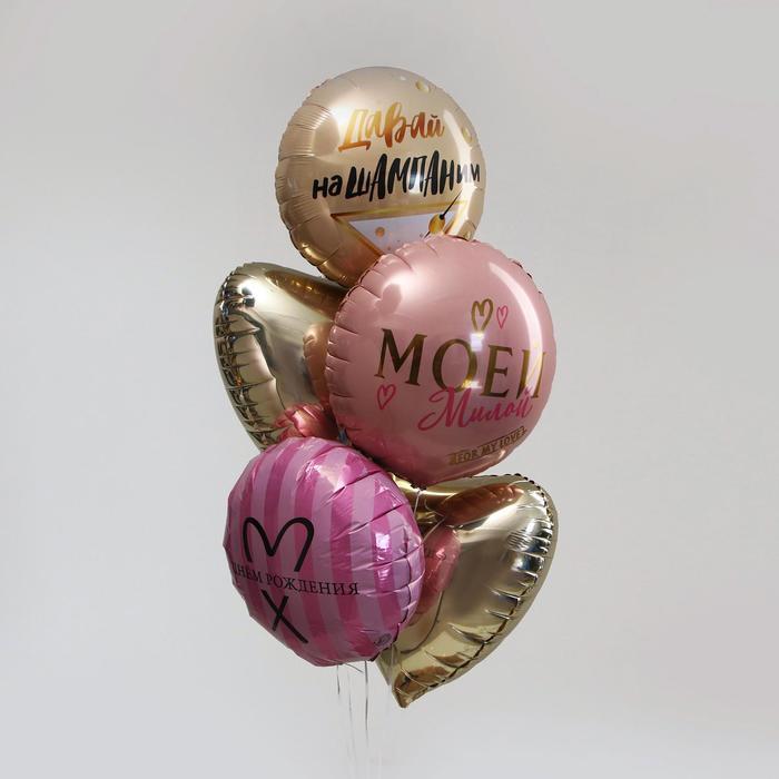 Букет из фольгированных шаров «С Днём рождения. Моей милой» набор 5 шт., МИКС