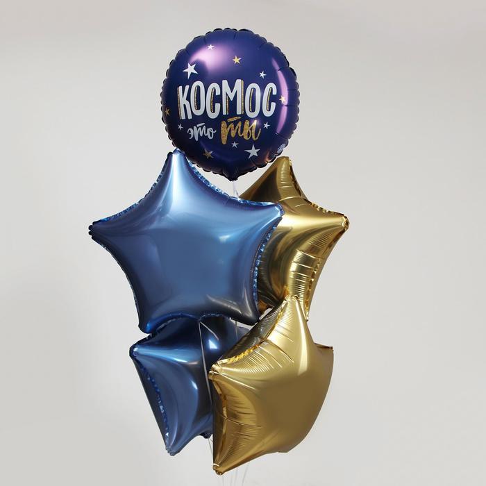 Букет из фольгированных шаров «Космос - это ты» набор 5 шт.