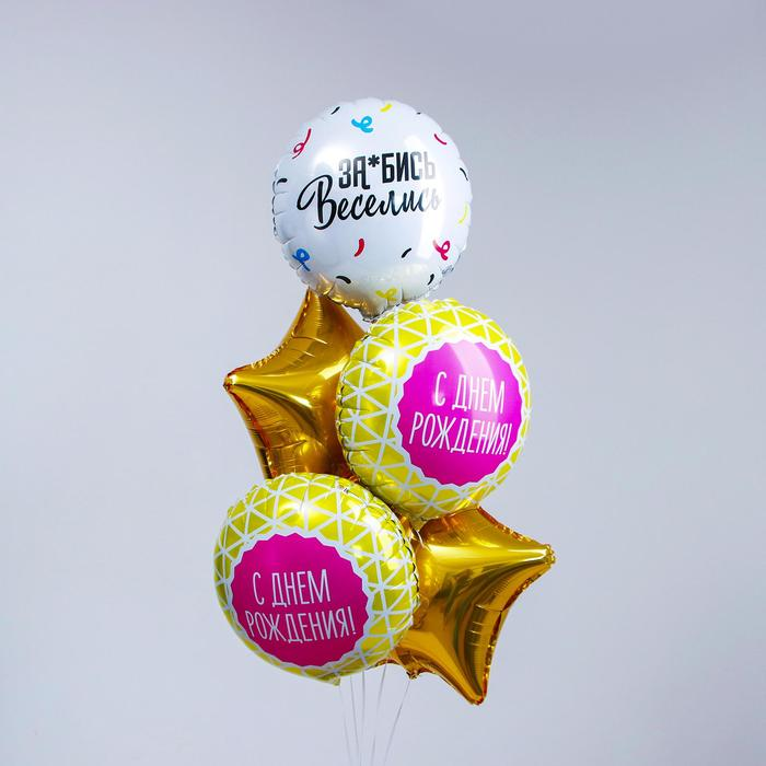 """Букет из фольгированных шаров 18"""" «За*бись.Веселись. С днём рождения» набор 5 шт."""
