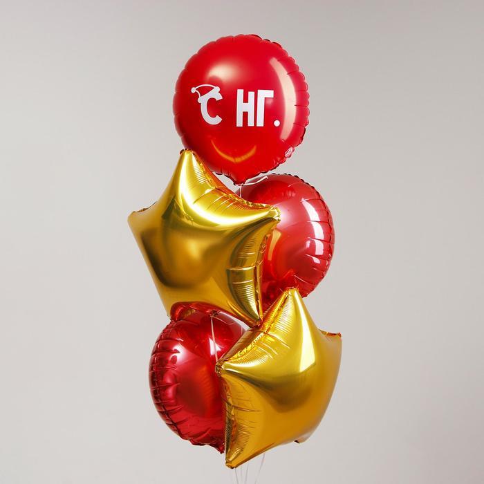 Букет из фольгированных шаров «С НГ» набор 5 шт., цвет красный, золото
