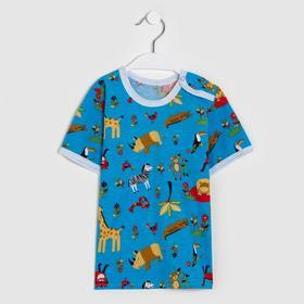 Футболка детская, цвет голубой/зоопарк, рост 98 см