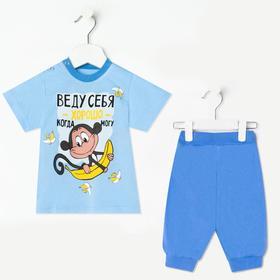 Комплект для мальчика (футболка, бриджи), цвет голубой, рост 80 см