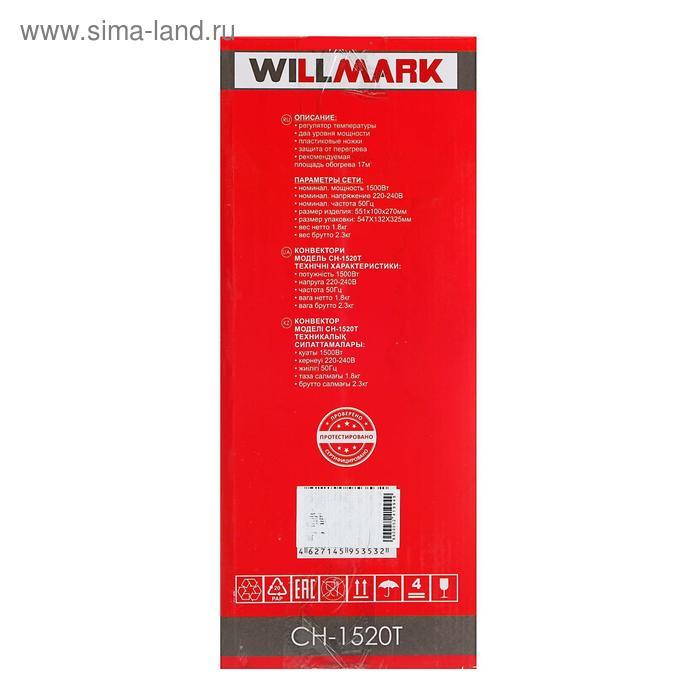 Обогреватель WILLMARK CH- 1520T, конвекционный, 1500 Вт, 2 режима белый