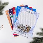 Письмо Дедушке Морозу МИКС 2 210*297 мм