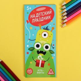 Игра-купоны «Фанты на детский праздник» Ош