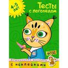 Тесты с логопедом (4-5 лет) (с наклейками), Земцова О.Н.