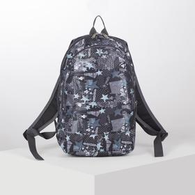 Рюкзак школьный, 2 отдела на молниях, цвет чёрный/разноцветный