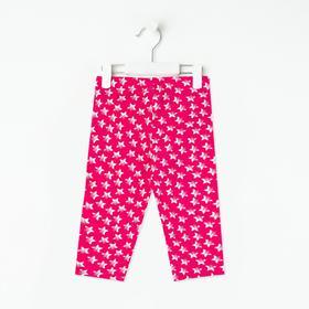 Бриджи для девочки, цвет розовый, рост 104