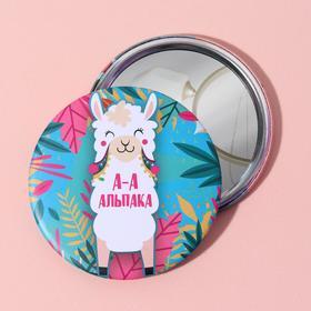 Зеркало «Альпака» d 7,5 см, цвет разноцветный Ош