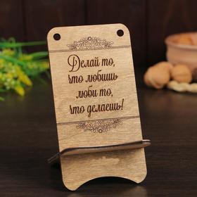 Подставка для телефона 'Делай, что любишь' Ош