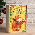 """Ящик-пенал """"С Новым годом! Коровка"""", 20х30х12 см, коробка с открывающейся крышкой, печать"""