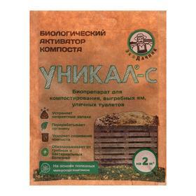 Биопрепарат для компостов, выгребных ям, уличных туалетов Уникал -С, 15 г