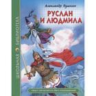 Школьная библиотека. Руслан и Людмила А.Пушкин