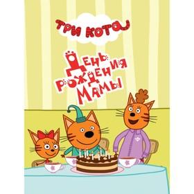 Мини-книга. День Рождения мамы.