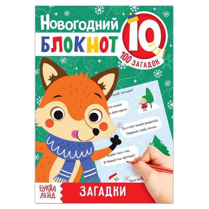 Блокнот IQ новогодний Загадки, 36 стр