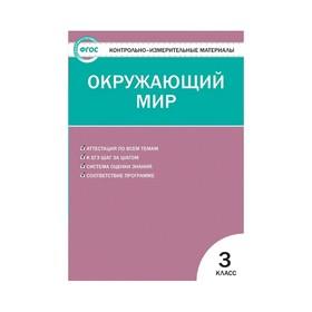 Контр. изм. мат КИМ Окружающий мир 3 кл Яценко /Вако// /ФГОС/ (2020)