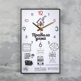 Часы настенные, серия: Интерьер, 'Правила дома', 1 АА, плавный ход, 57х35х4 см Ош