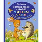 Сказки о Ёжике и Кролике (ил. К. Ридделла), Стюарт П.