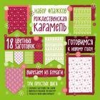Набор флажков из бумаги «Рождественская карамель»
