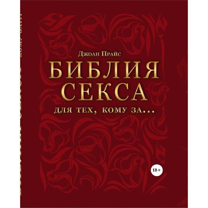 Библия секса для тех, кому за… (комплект), Прайс Джоан