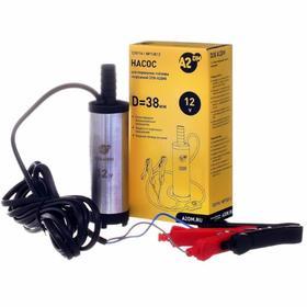 Насос перекачки дизельного топлива погружной A2DM, 12 В, d 38 мм, 20 л/мин, несъёмный фильтр Ош