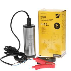 Насос перекачки дизельного топлива погружной A2DM, 24 В, d 50 мм, 38 л/мин, несъёмный фильтр Ош