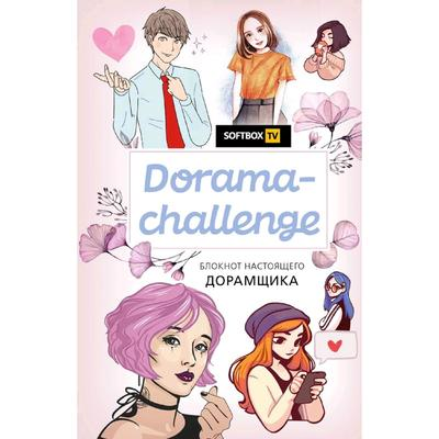 Dorama-challenge. Блокнот настоящего дорамщика от Softbox.TV
