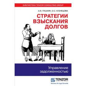 Стратегии взыскания долгов: управление задолженностью, Пушкин А.В., Кузнецова О.С. Ош