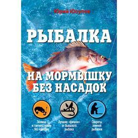Рыбалка на мормышку без насадок, Юсупов Ю.К., Саберов П.В., Лях С. Ош
