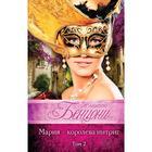 Мария - королева интриг. (комплект), Бенцони Ж.