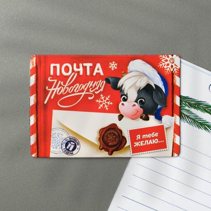 Магнит двусторонний Новогодняя почта