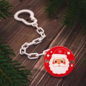 Держатель для пустышки на цепочке «Дед Мороз» Ош