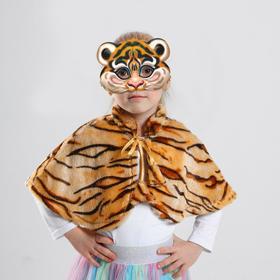 Карнавальный костюм «Тигруша», маска, пелерина, р. 28, рост 98-104 см Ош