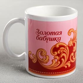 "Кружка с сублимацией ""Золотая бабушка"" вензеля, 320 мл"