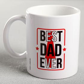 "Кружка с сублимацией ""Best dad ever"" 320 мл"