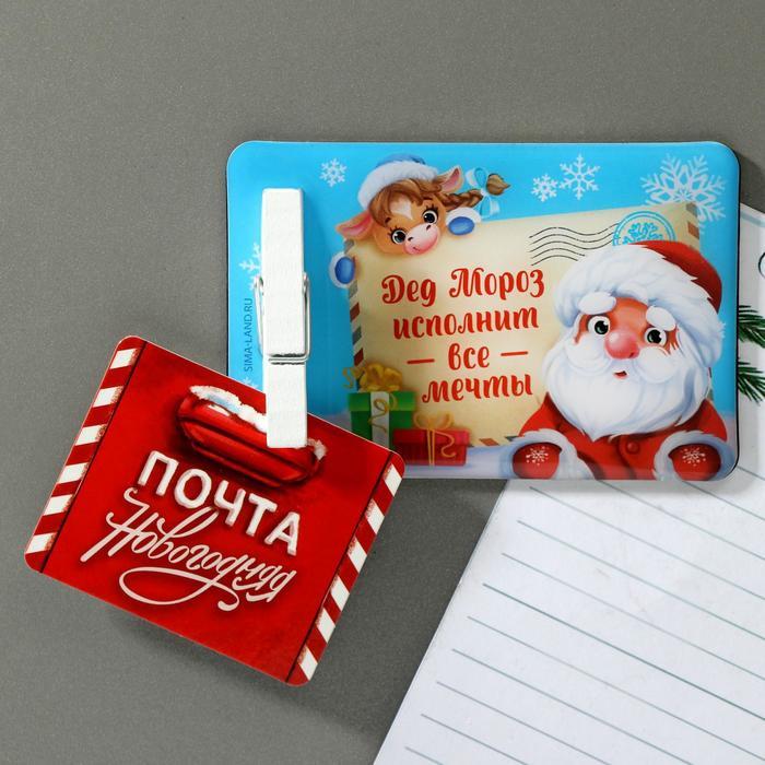 Магнит с прищепкой Дед Мороз исполнит все мечты