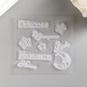 Набор штампов 'Наша Малышка' 10,5х10,5 см Ош