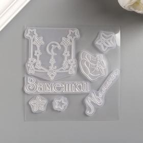 Набор штампов 'Мамины Заметки' 10,5х10,5 см Ош