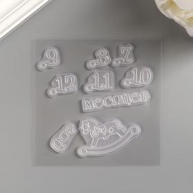 Набор штампов 'Наш малыш 7-12' 10,5х10,5 см Ош