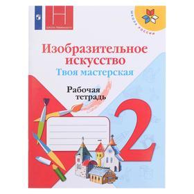 Твоя мастерская 2 кл. Раб. тетр. по Изобр. иск. Горяева /пр. Неменского/ФП2019 (2020)