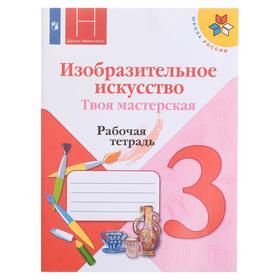 Твоя мастерская 3 кл. Раб. тетр. по Изобр. иск. Горяева /пр. Неменского/ФП2019 (2020)