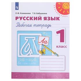 Русский язык 1 кл. Раб. тетр. Климанова Перспектива/ФП2019 (2020)
