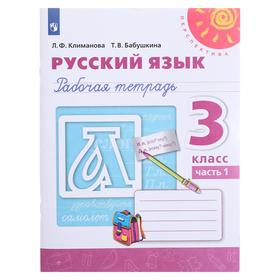 Русский язык 3 кл. Раб. тетр. в 2-х ч. Ч.1 Климанова/Перспектива/ ФП2019 (2020)