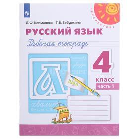 Русский язык 4 кл. Раб. тетр. в 2-х ч. Ч.1 Климанова/Перспектива/ ФП2019 (2020)
