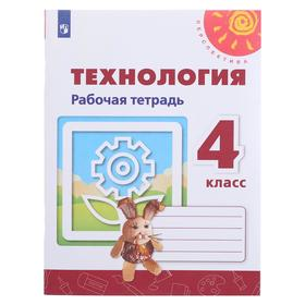 Технология 4 кл. Раб.тетр. Роговцева /Перспектива/ ФП2019 (2020)