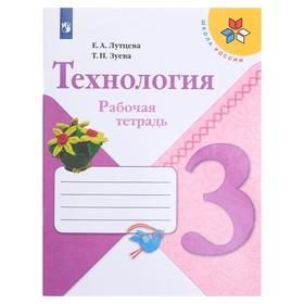 Технология 3 кл. Раб. тетр. /Школа России/ Лутцева ФП2019 (2020)